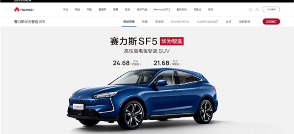 华为北京授权店开卖赛力斯SF5高性能电驱轿跑SUV
