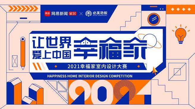 """必美地板""""2021年幸福家室内设计大赛""""即将开启"""