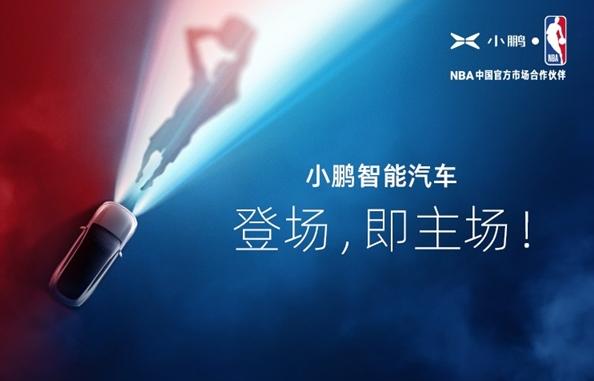小鹏汽车与NBA中国达成市场合作�伙伴关系
