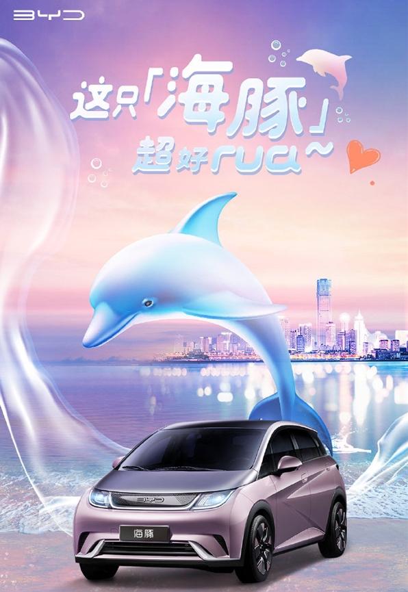 """比亚迪官宣�睿浩煜氯�新车型定名∑""""海豚"""""""