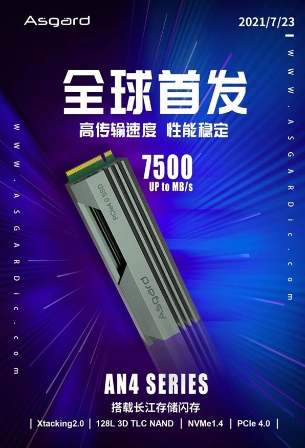 """阿斯加特正式发布首款PCIe 4.0 SSD产品""""AN4"""""""