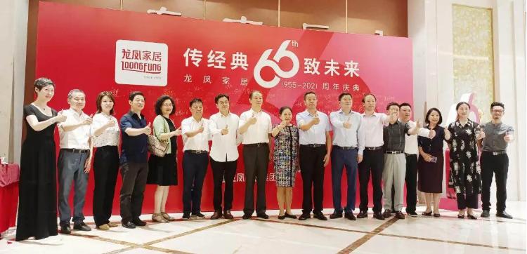 """龙凤家居成功举办""""龙凤家居66周年庆典""""活动"""