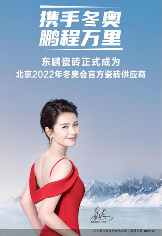 东鹏瓷砖助力北京冬奥会和冬残奥会顺利召开