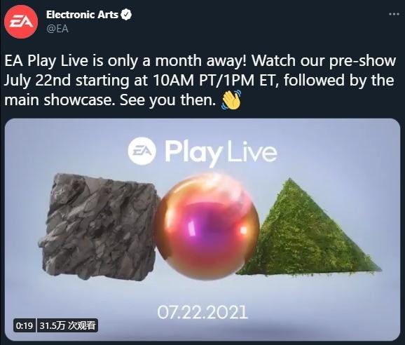 EA將于7月22日舉辦線上游戲展