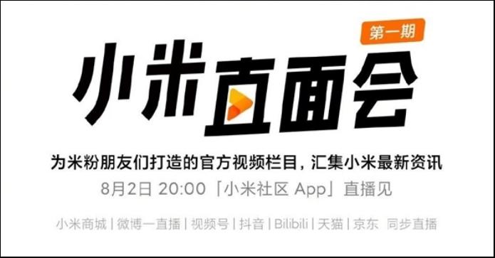 """""""小米直风景面会""""8月2日开启首次平台直播"""