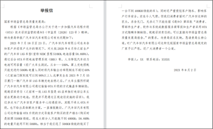 廣汽豐田iA5車主向監管總局發出舉報維權