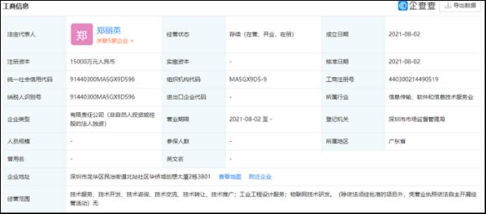 華為子公司超聚變技術有限公司獲得核準