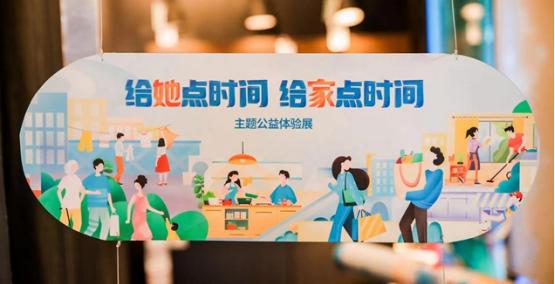 宜家中国发布《给她点时间,给家点时间》公益展