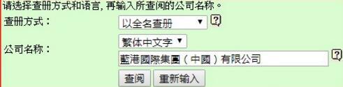 香港公司查詢