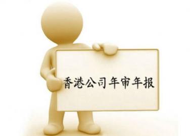 香港公司查詢是否年審