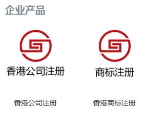 香港公司查詢網