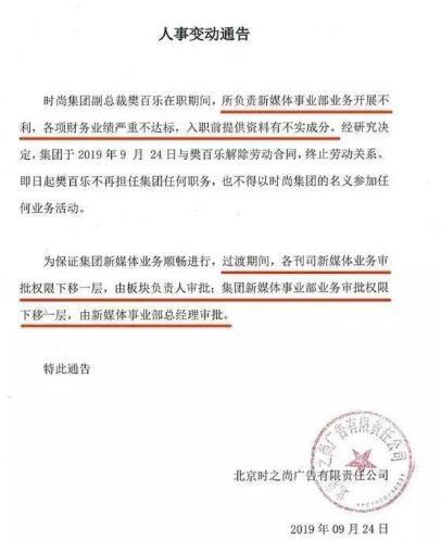 """时尚集团权力斗争白热化,上演现实版时尚圈""""宫斗剧"""""""