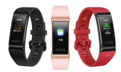 多功能NFC,11种运动模式,华为手环4 Pro今日预售开启