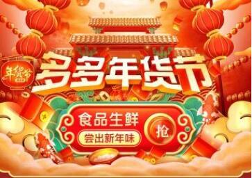 拼多多年货节今天开幕 将发放总额达40亿的红包