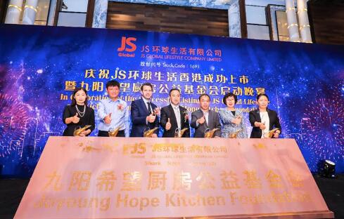 九阳股份在港宣布将设立公益基金会