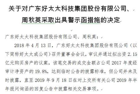 """""""夫妻档""""好太太2.15亿购房议案信披违规 董秘周秋英被监管警示"""
