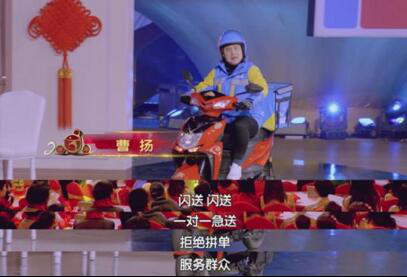 闪送植入北京春晚效果获赞 一对一急送成春节新话题