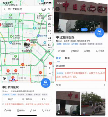 百度地图上线武汉等全国200多城市发热门诊信息
