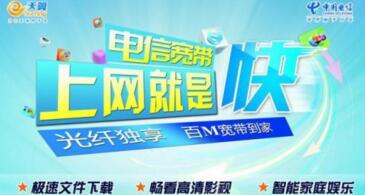 中国电信柯瑞文:向领先的综合智能信息服务运营商迈出坚实步伐
