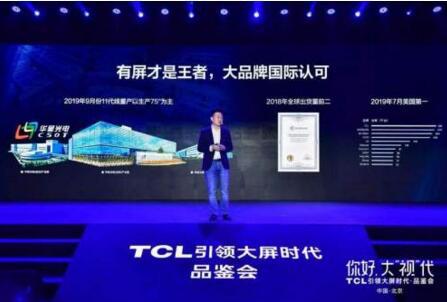 """全面聚焦显示面板,TCL更名能否""""改命""""?"""