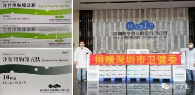 情系深圳 共同抗疫——翰宇药业爱心捐赠药品和物资回馈深圳