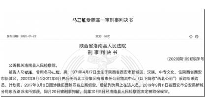 西北集团采购员受贿10万 行贿方为宏达电子某供应商