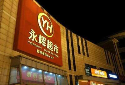 永辉超市:采取24小时不停配机制?门店运营能力承压