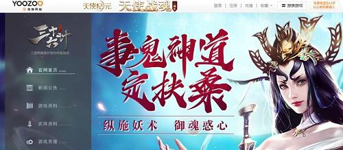 游族網絡:投資游戲的幻象