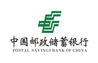 """邮储银行:战""""疫""""时刻 全力强化消费者权益保护"""