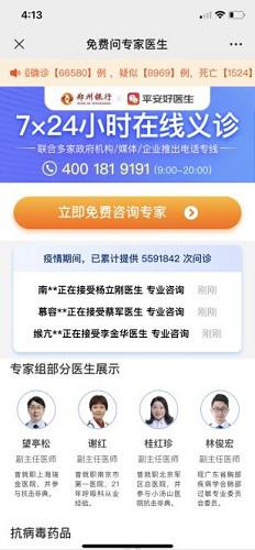 """e路随行,郑州银行筑实""""战疫""""大后方"""