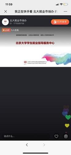 """北大將在快手開展""""空中宣講會"""" 畢業生春季招聘探索新模式"""