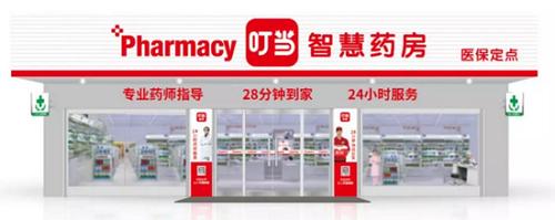 叮當快藥50萬只口罩將投放北京市場 承諾所有商品均以平價銷售