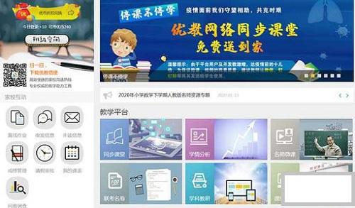 上海聯通全力保障在線教育