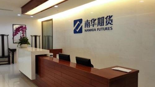 南华期货:境外分支机构涉及诉讼