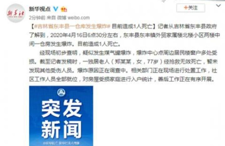 吉林东丰仓库爆炸