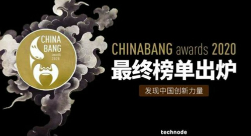 ChinaBang Awards頒獎典禮