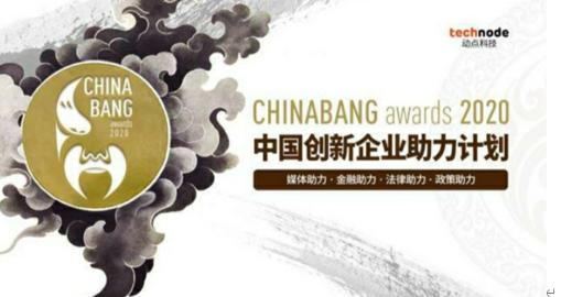 ChinaBang Awards颁奖典礼
