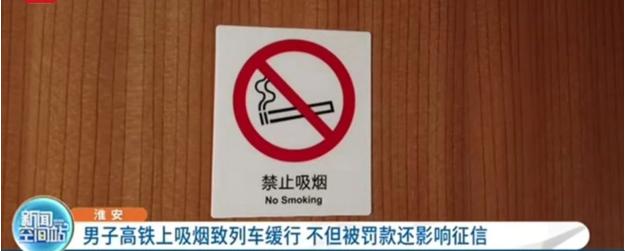 男子動車上吸煙被納入征信