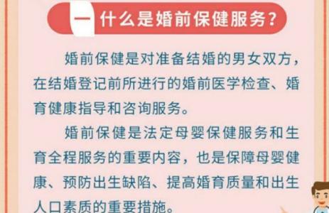 22省份全面推行免費婚檢