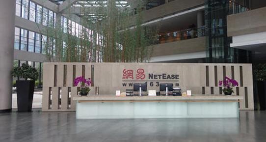 網易將在香港再次上市