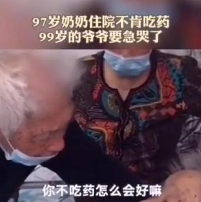 高齡奶奶不吃藥急哭老爺爺