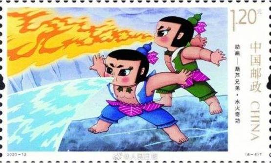 六一葫芦兄弟邮票发行