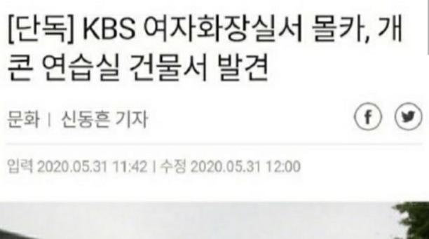 KBS衛生間內女藝人遭到偷拍