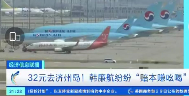 韩国廉航推出超低价机票