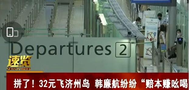 韓國廉航推出超低價機票