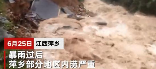 江西省暴雨导致山洪爆发,已启动应急响应