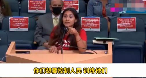 听证会上,美国一女子口出狂言,声称强制佩戴口罩是恶魔行为