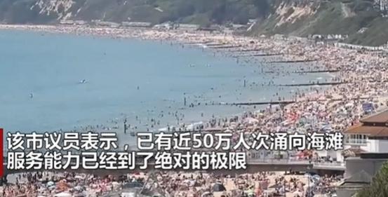 英国民众无视疫情涌向南部海滩