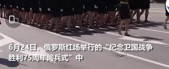俄罗斯阅兵,一女兵掉落鞋,淡定走完全程