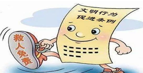 """""""扶不扶""""成绩再度创新,南京大好人法条出炉"""